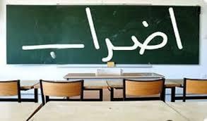 maestri in sciopero Tunisia