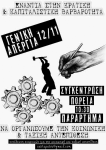 sciopero grecia 12 novembre 2015