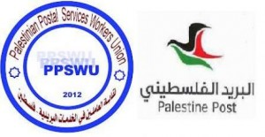 logo PPSWU