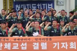 Corea del SUD: primo sciopero in 12 anni alla Hyundai Motor